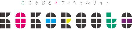こころおとオフィシャルサイト KOKORO OTO
