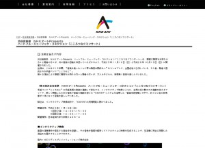 NHK ART