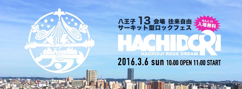 HACHIDORI-HACHIOJI ROCK DREAM