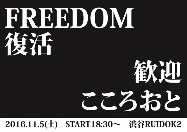 FREEDOM復活 歓迎こころおと