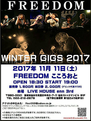 WINTER GIGS 2017